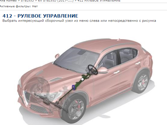 запчасти Alfa Romeo Стельвио, запчасти Alfa Romeo Stelvio, автозапчасти Alfa Romeo