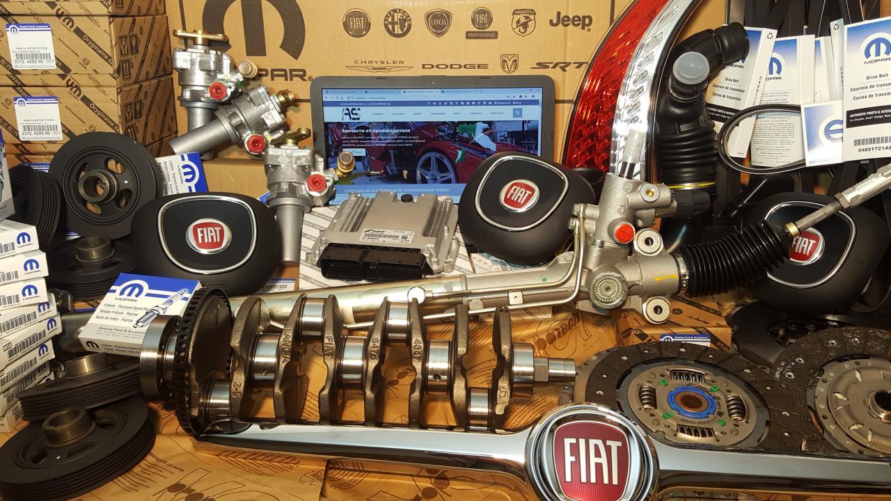 запчасти Fiat ФИАТ, запчасти  Alfa Romeo АЛЬФА РОМЕО, запчасти Lancia, запчасти  Abarth, запчасти Jeep ДЖИП, запчасти МОПАР Мопар, запчасти Fiat Professional ФИАТ Профессионал