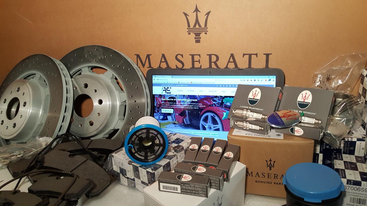 Запчасти Maserati МАЗЕРАТИ, запчасти Ferrari ФЕРРАРИ