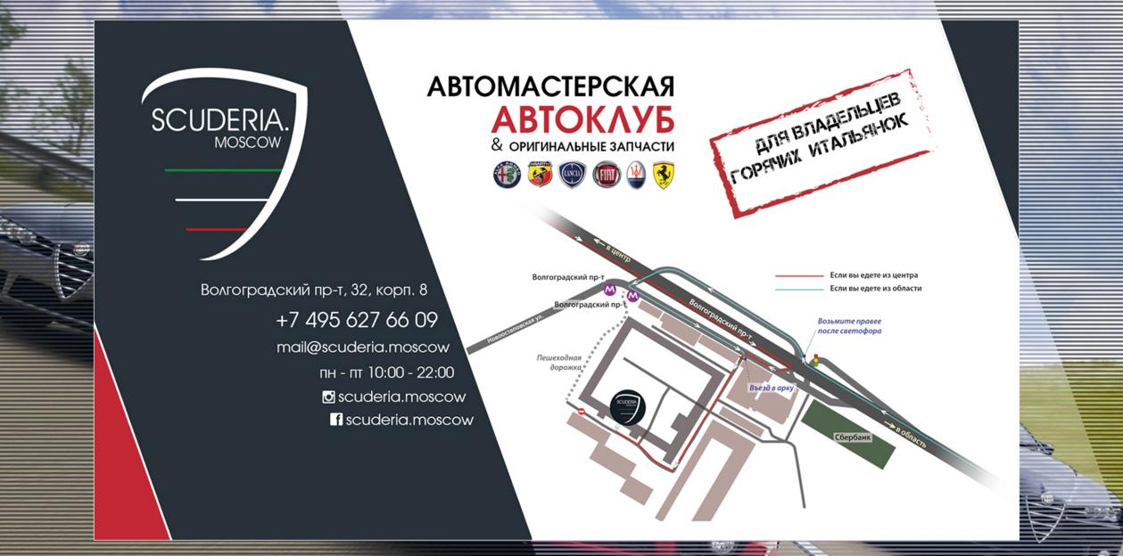 магазин запчастей ALFAROMEO FIAT LANCIA в Москве